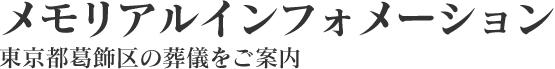 セレモニーマルヤマは東京都葛飾区の葬儀社です。